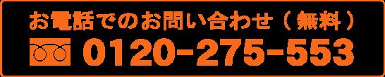 賃貸のマサキ 尼ヶ辻店_電話 0120-275-553