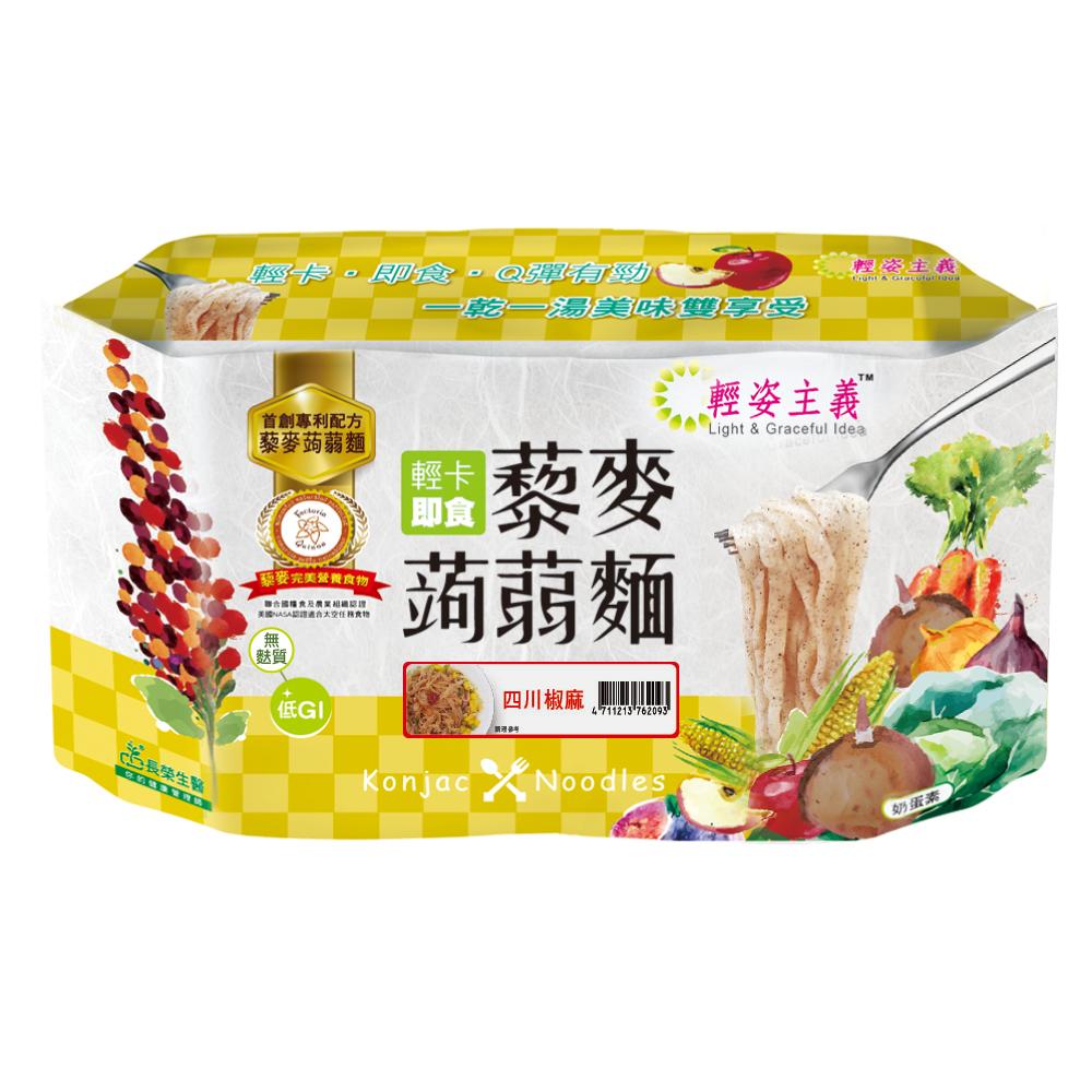 輕姿主義 藜麥蒟蒻麵 四川椒麻 3份/袋