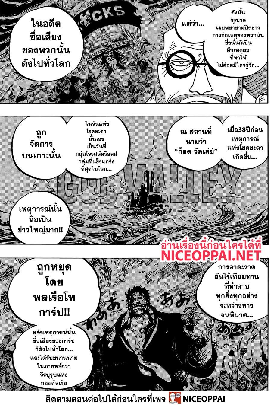 อ่านการ์ตูน One Piece ตอนที่ 957 หน้าที่ 6