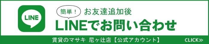 賃貸のマサキ 尼ヶ辻店LINE公式アカウント