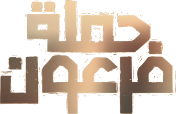 [فيلم][تورنت][تحميل][حملة فرعون][2019][1080p][Web-DL] 1 arabp2p.com