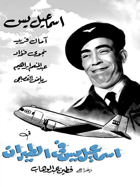 إسماعيل يس في الطيران