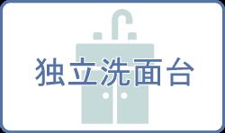 天理医療大学周辺の独立洗面台付き賃貸物件特集ページ