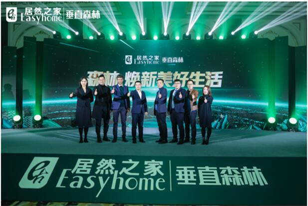 Success of the EasyHome Vertical Forest Brand Launch Conference