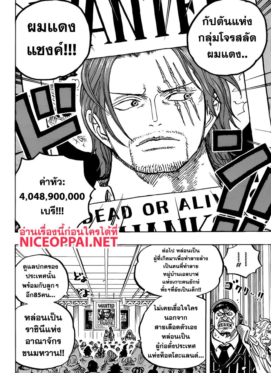 อ่านการ์ตูน One Piece ตอนที่ 957 หน้าที่ 13