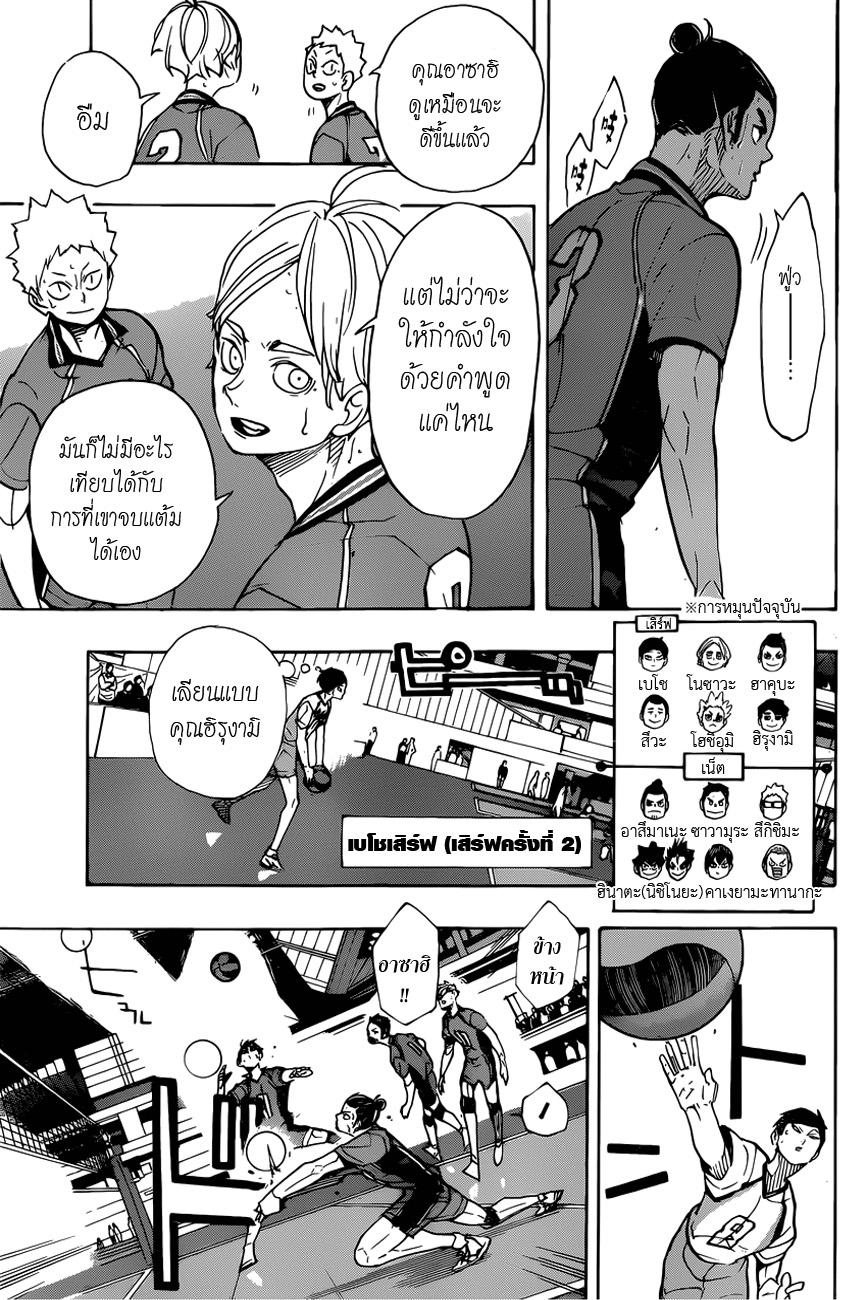 อ่านการ์ตูน Haikyuu!! ตอนที่ 352 หน้าที่ 7