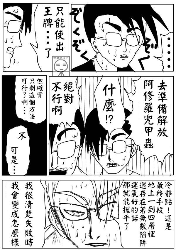 [软汉化]一拳超人/一击男 ONE 原作第9话