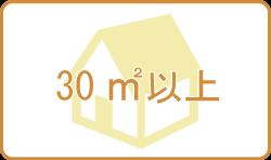 奈良大学周辺の室内30平米以上一人暮らしのお部屋探し賃貸物件特集ページ