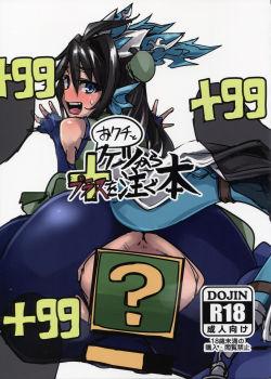Okuchi to Ketsu kara Plus o Sosogu Hon