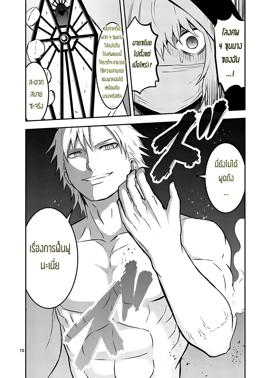 อ่านการ์ตูน Yuusha ga Shinda! ตอนที่ 78 หน้าที่ 10
