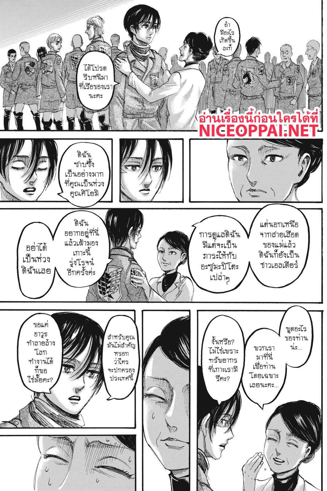 อ่านการ์ตูน Attack on Titan  ตอนที่ 111 หน้าที่ 12