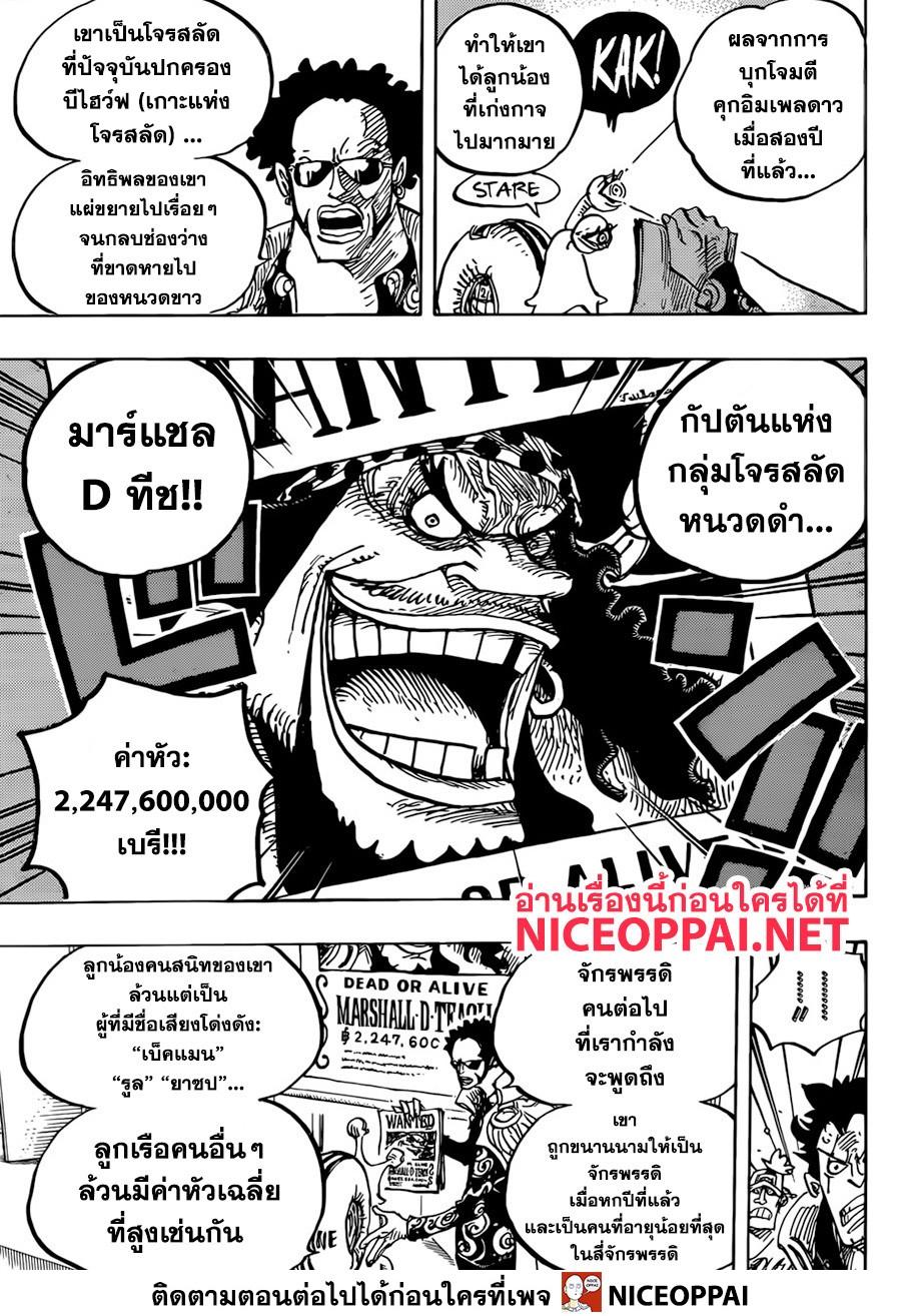อ่านการ์ตูน One Piece ตอนที่ 957 หน้าที่ 12