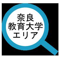 奈良教育大学エリアの賃貸物件・お部屋探し・下宿先・一人暮らしの賃貸情報