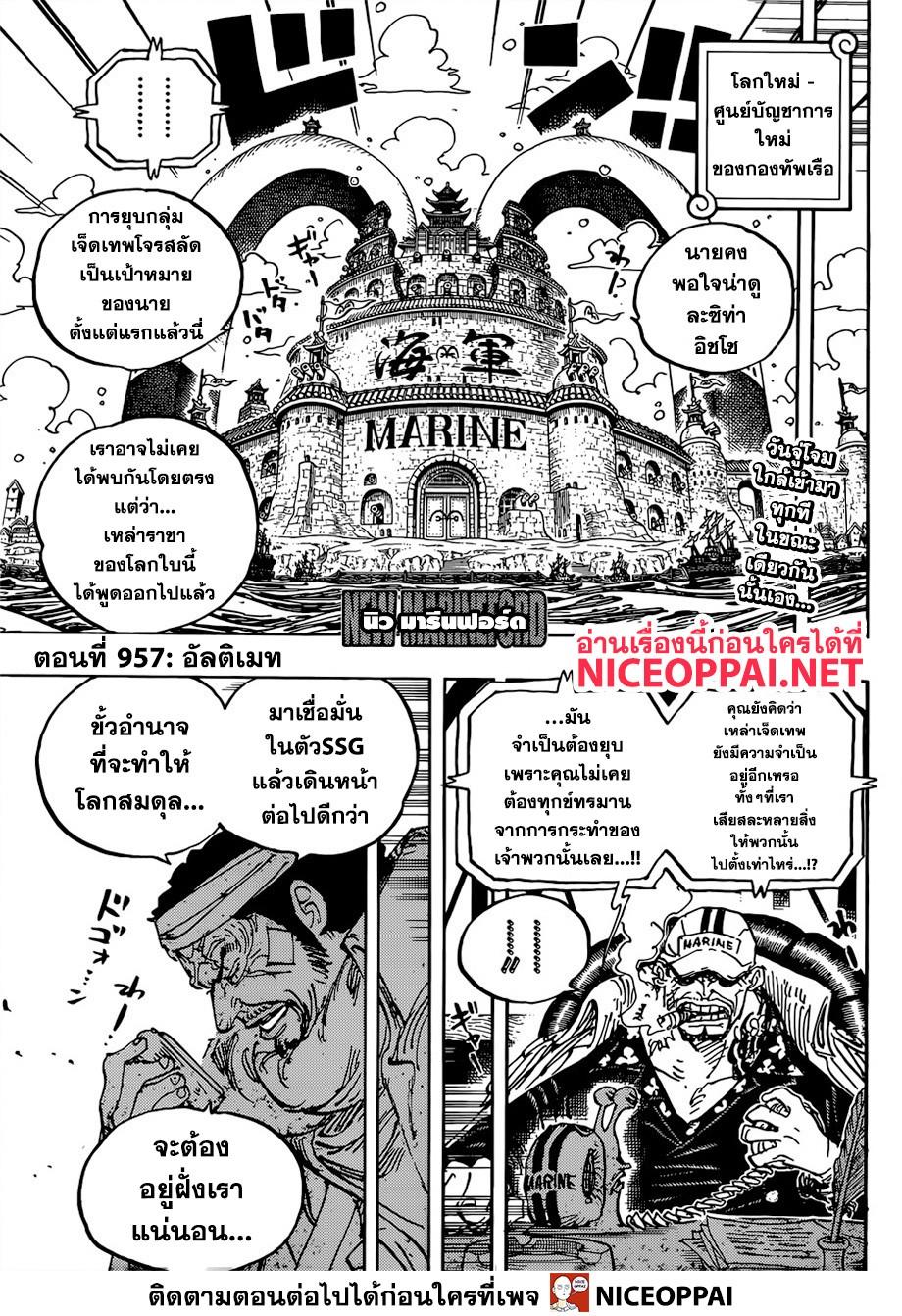 อ่านการ์ตูน One Piece ตอนที่ 957 หน้าที่ 2