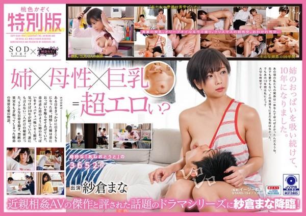 플러스자막야동 섹스밤19 - 미소노 와카 자막 PPPD-839 한글AV자막야동 그녀의 거유 언니는 중출 OK로 나를 유혹 www.sexbam1.me -> sexbam9.me