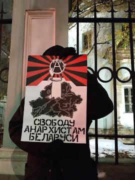 Свободу анархистам Беларуси