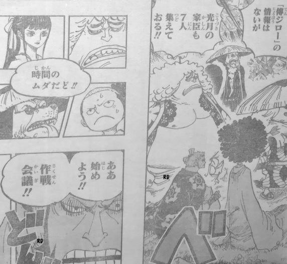 One Piece Spoilers 954 YrHTuDxe_o