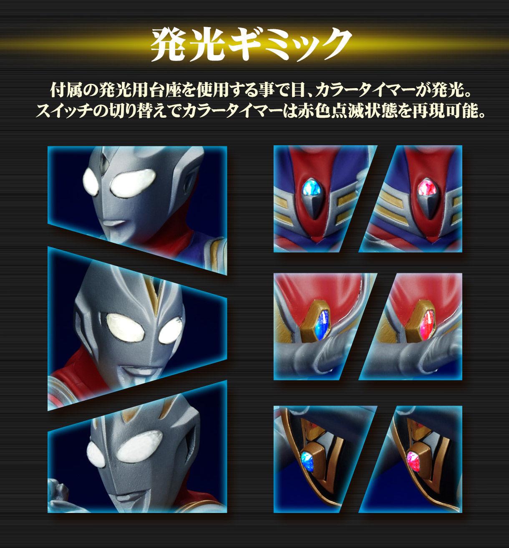 Ultraman - Ultra New Generation TDG (Tiga/Dyna/Gaia) Set (Tsuburaya Prod) BdfevxTW_o