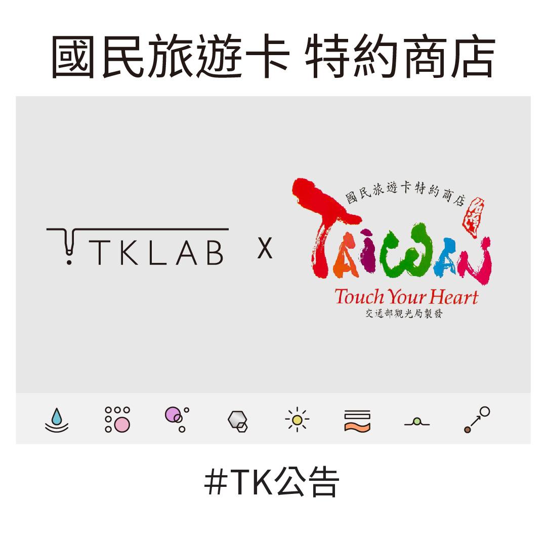 TKLAB開放使用國旅卡購物囉