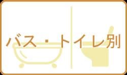 奈良大学周辺のバス・トイレ別(セパレート)一人暮らしのお部屋探し賃貸物件特集ページ