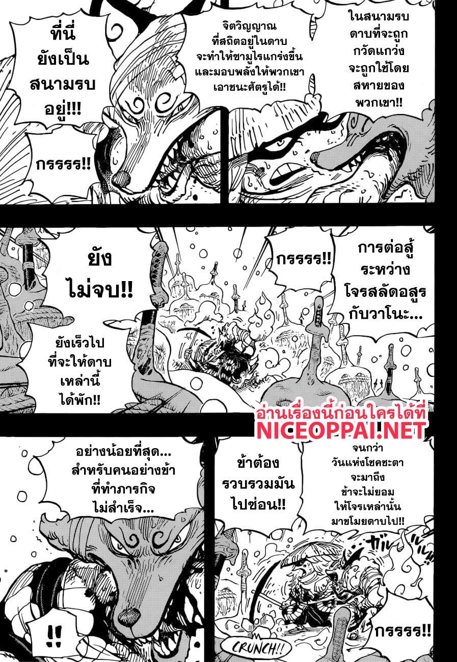 อ่านการ์ตูน One Piece ตอนที่ 953 หน้าที่ 10