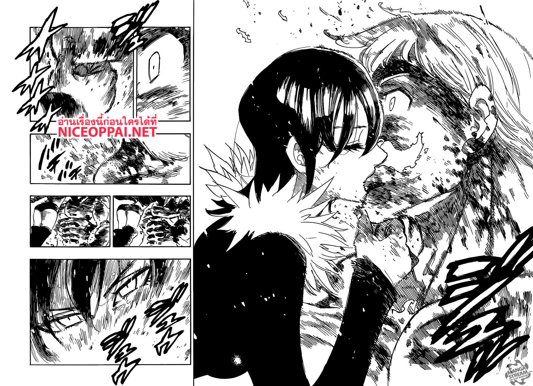 อ่านการ์ตูน Nanatsu No Taizai ตอนที่ 333 หน้าที่ 13