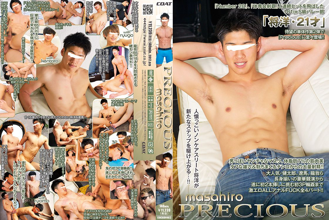 Precious Masahiro / Великолепный Масахиро [COCODV463] (Coat Company) [cen] [2017 г., Asian, Twinks, Anal/Oral Sex, 69, Blowjob, DAP, Handjob, Rimming, Threesome, Toys, Masturbation, Cumshots, DVDRip]