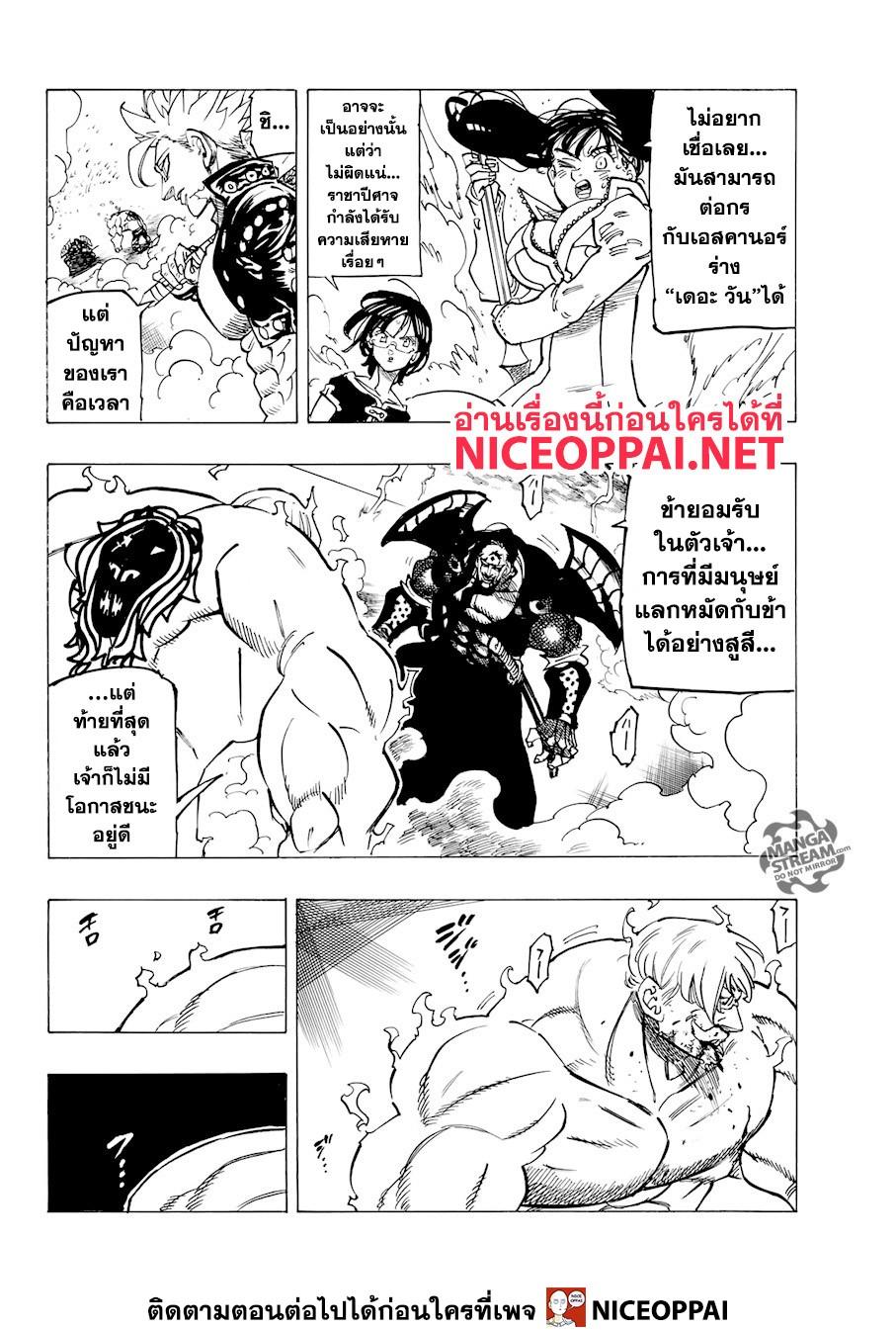 อ่านการ์ตูน Nanatsu No Taizai ตอนที่ 327 หน้าที่ 15