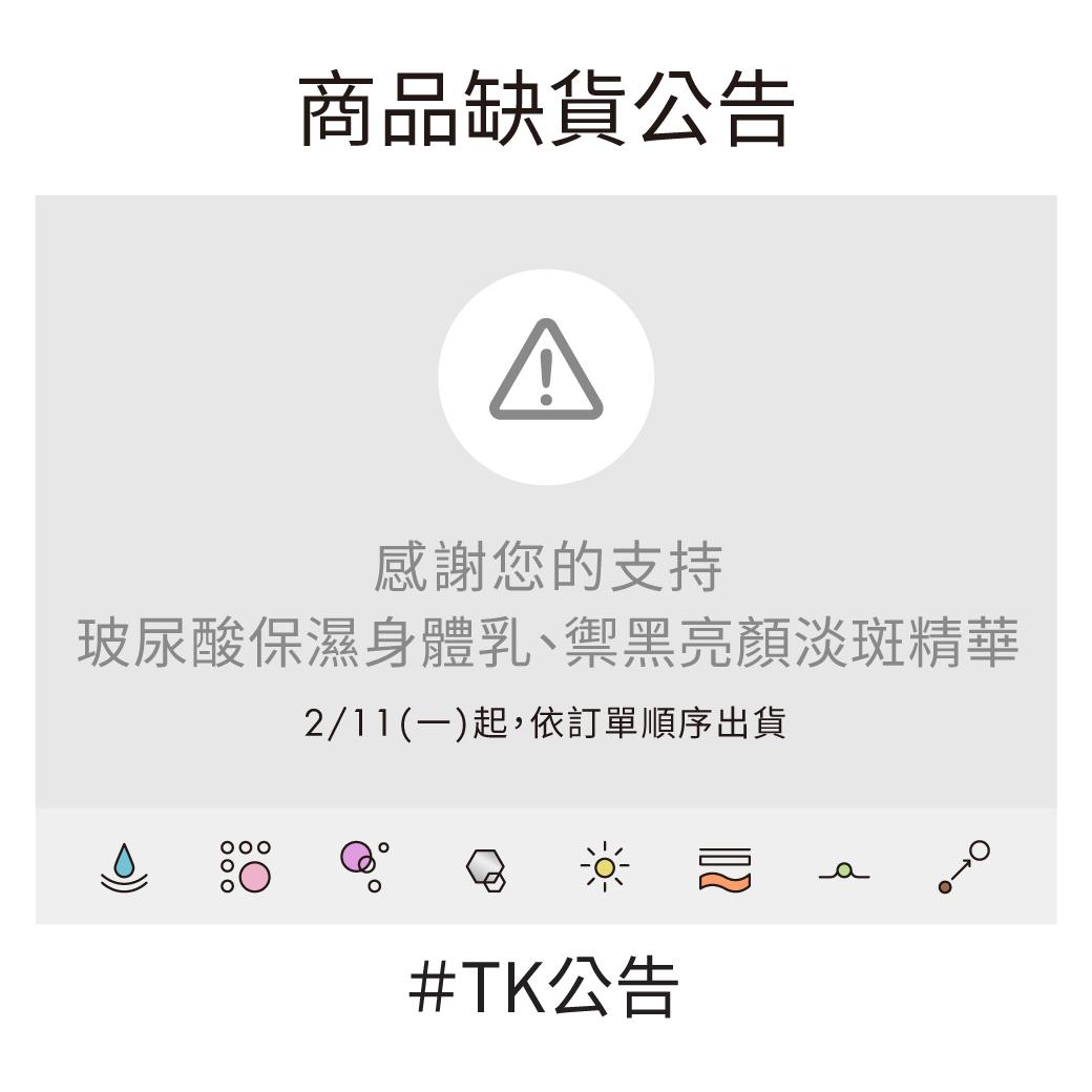 0122-FB-商品缺貨公告