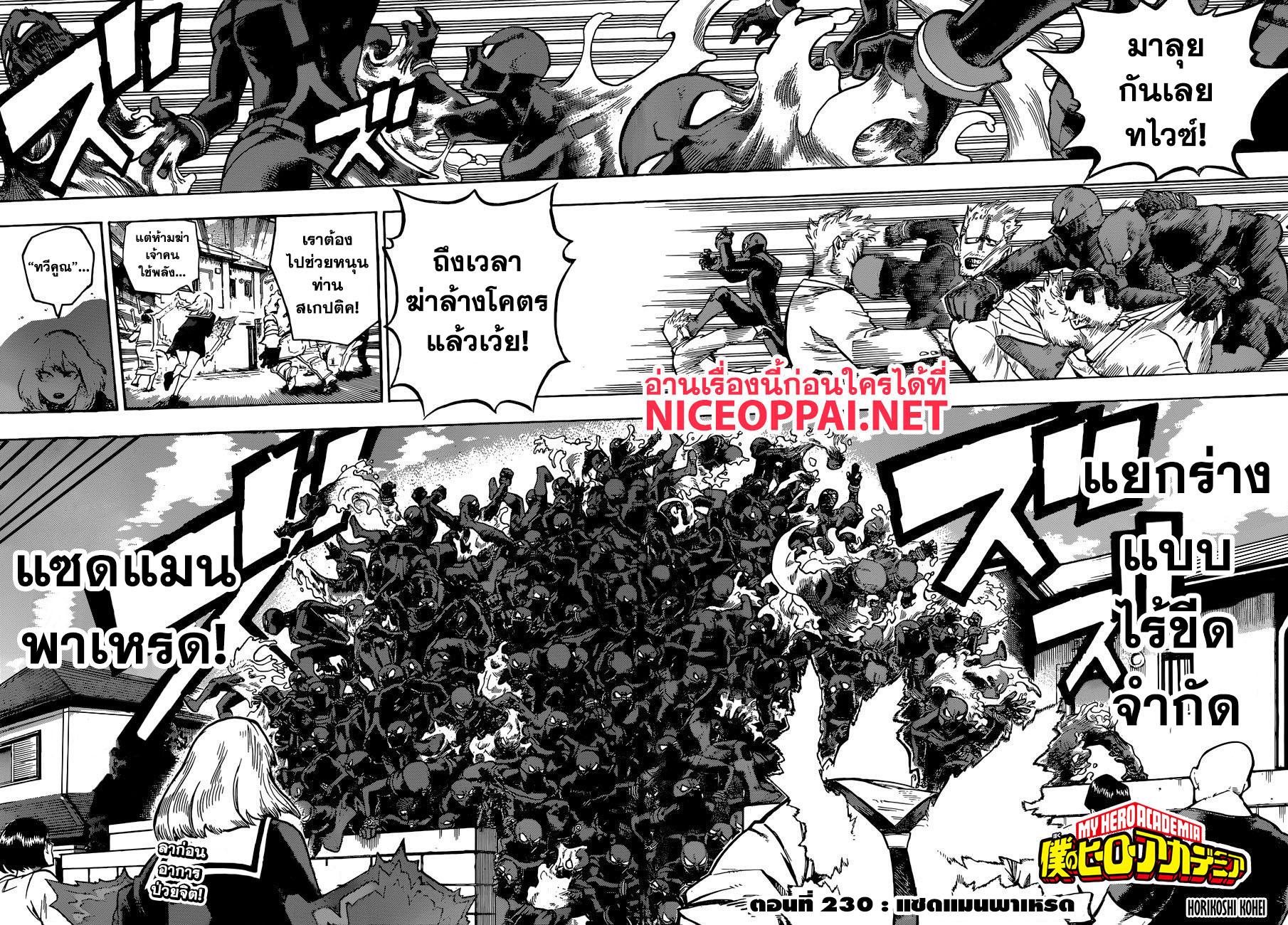 อ่านการ์ตูน Boku no Hero Academia ตอนที่ 230 หน้าที่ 3
