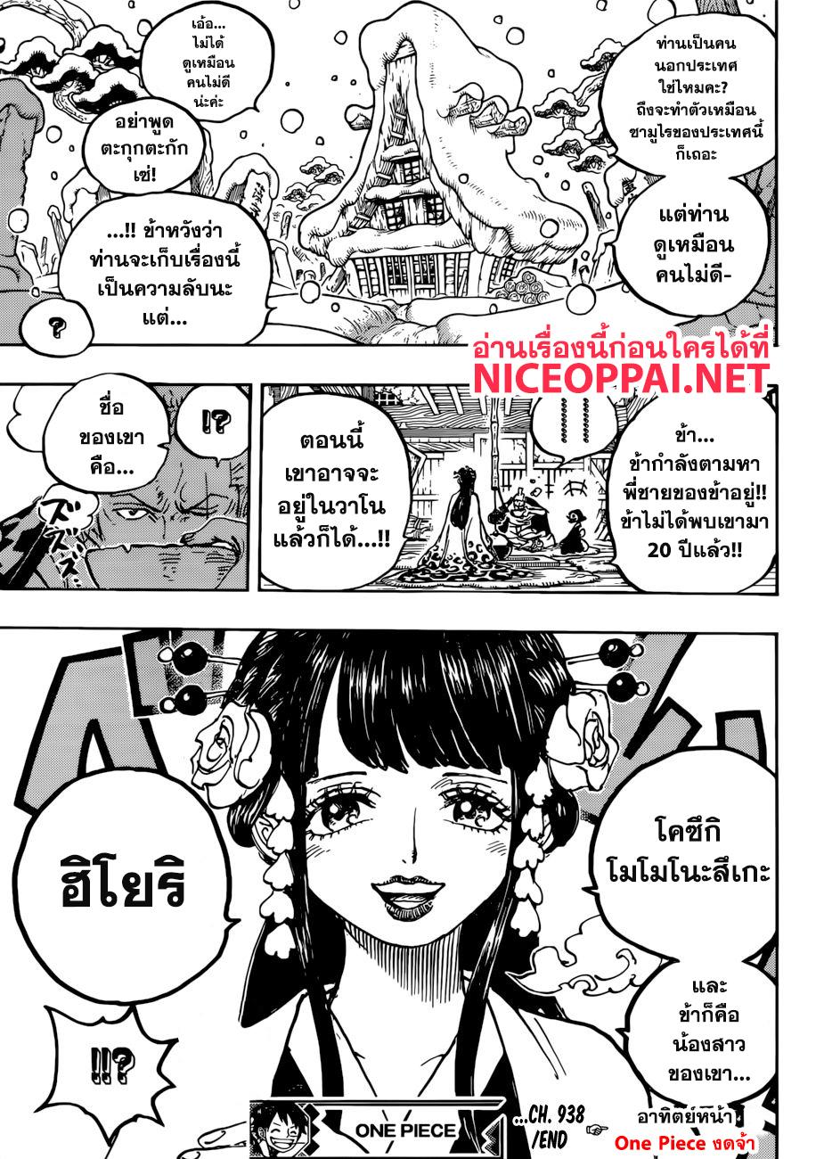 อ่านการ์ตูน One Piece ตอนที่ 938 หน้าที่ 13