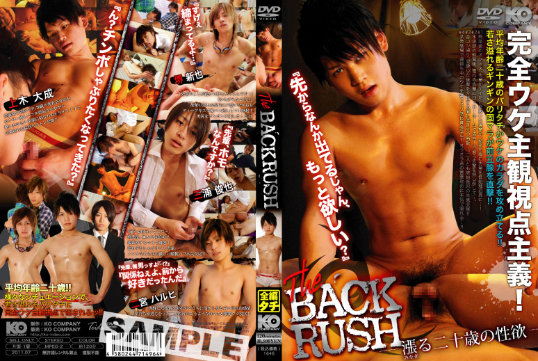 The Backrush / Откат [KG365] (KO Company, Secret film) [cen] [2011 г., Asian, Twinks, Oral/Anal Sex, Fingering, Masturbation, Cumshots, HDRip 720p]