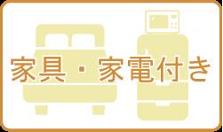 奈良大学周辺の家具・家電付き一人暮らしのお部屋探し賃貸物件特集ページ
