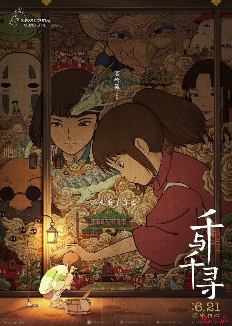 《千与千寻》点映结束,即将正式上映,官方同步推出配音演员真人版宣传海报