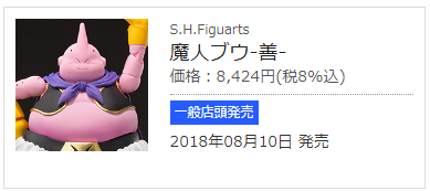 Dragon Ball - S.H. Figuarts (Bandai) K7S7PIpK_o