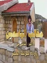 المسلسل السوري مخالب الياسمين [1080p][2003]
