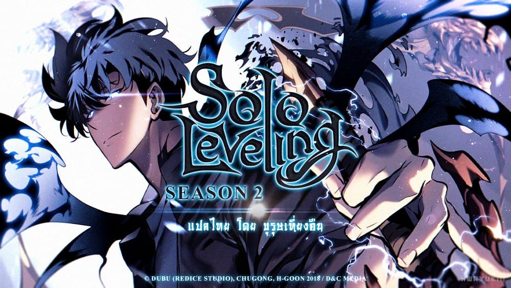 Solo Leveling ตอนที่ 114