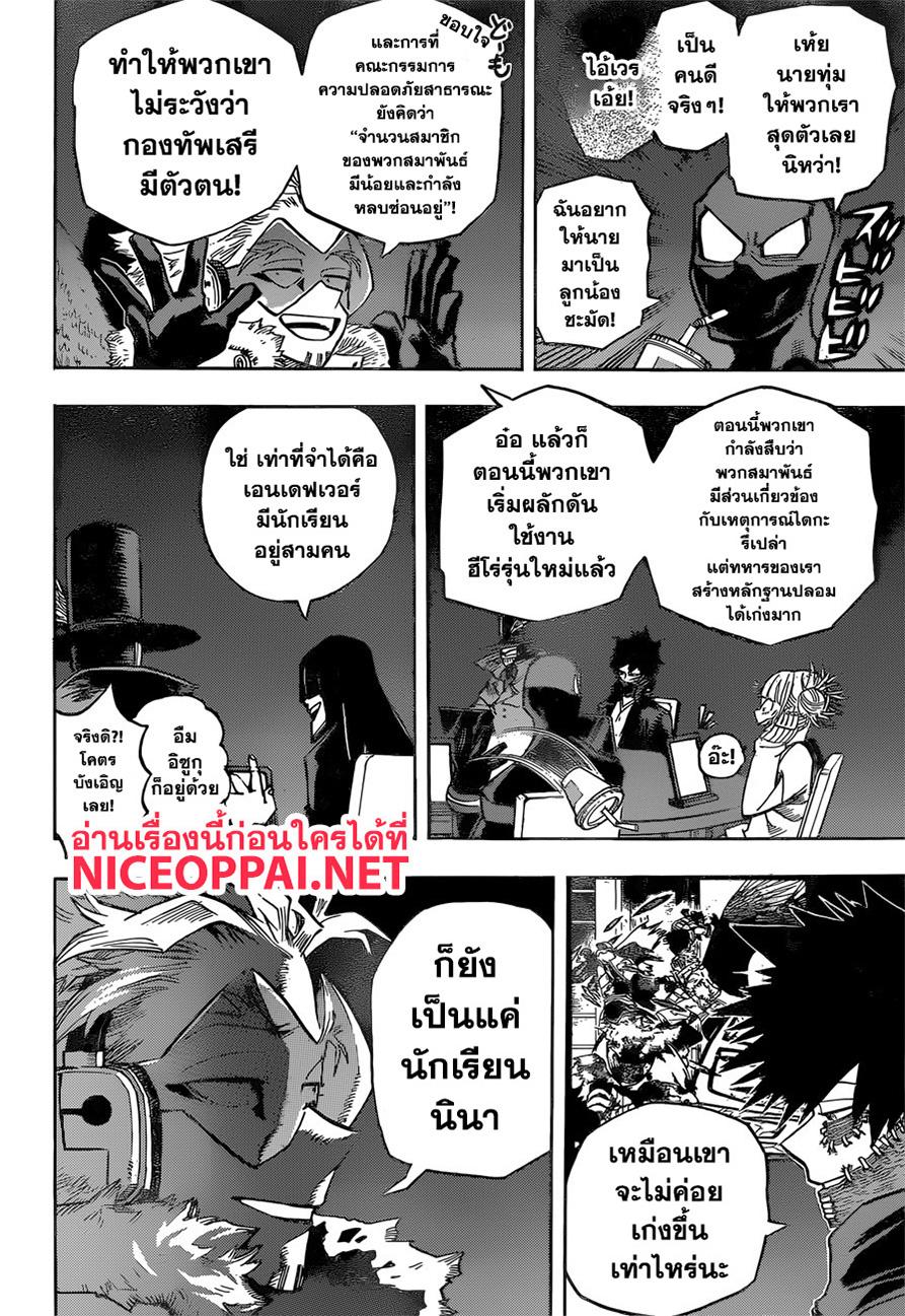อ่านการ์ตูน Boku no Hero Academia ตอนที่ 245 หน้าที่ 15