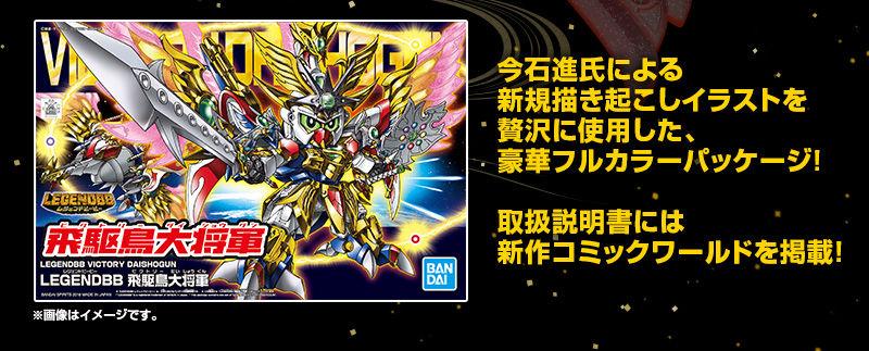 SD Gundam - Page 4 HSgVV1e5_o