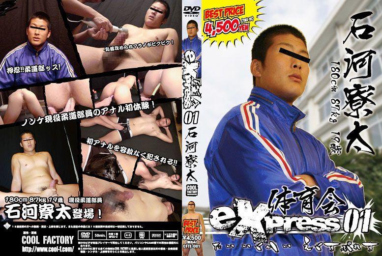 Varsity Express 01 - Ryota Ishikawa / Рёта Исикава