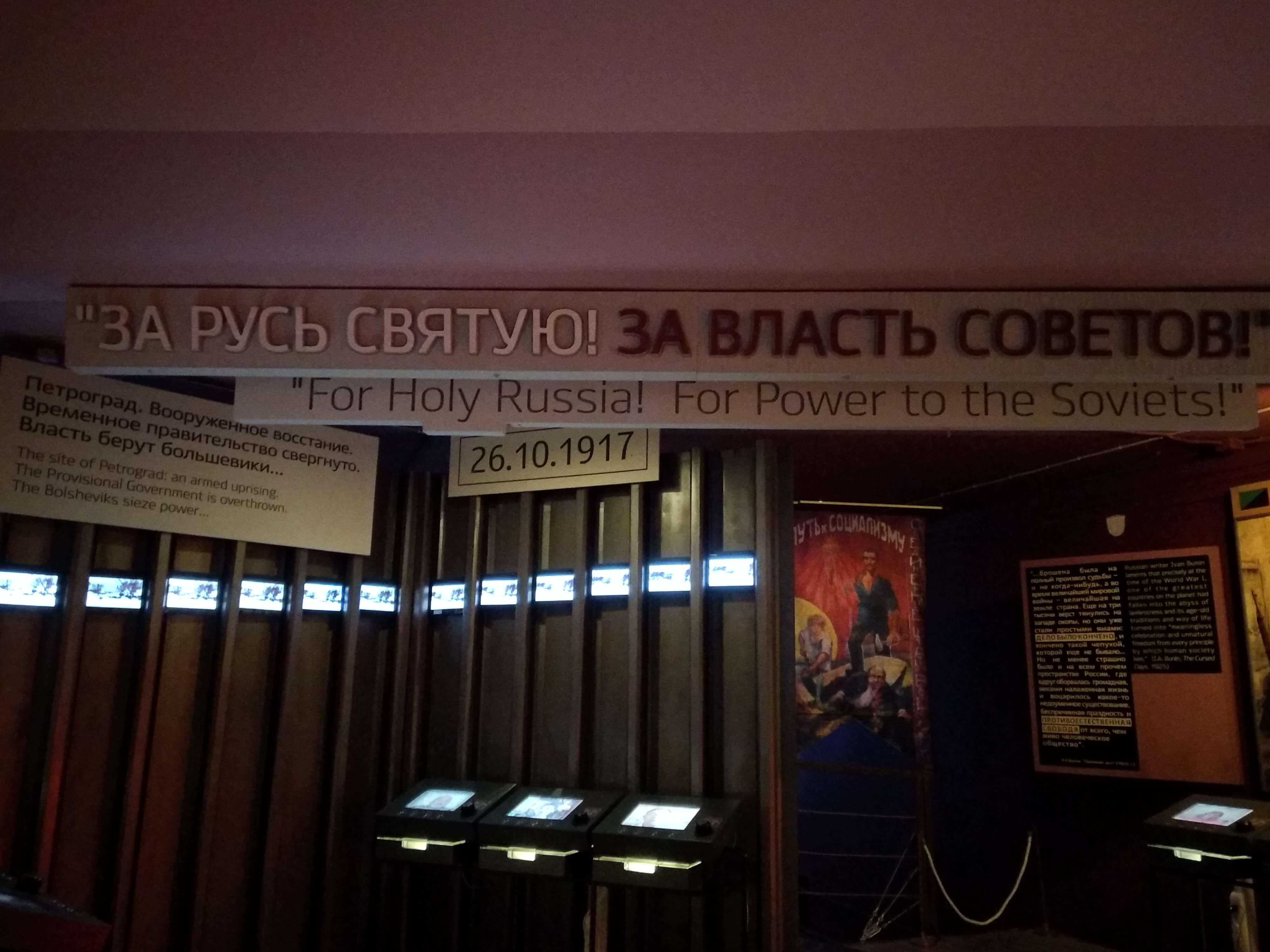 Museum of Political History of Russia