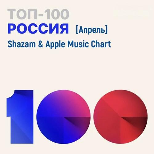 VA - Shazam & Apple Music Chart [Россия Топ 100 Апрель]