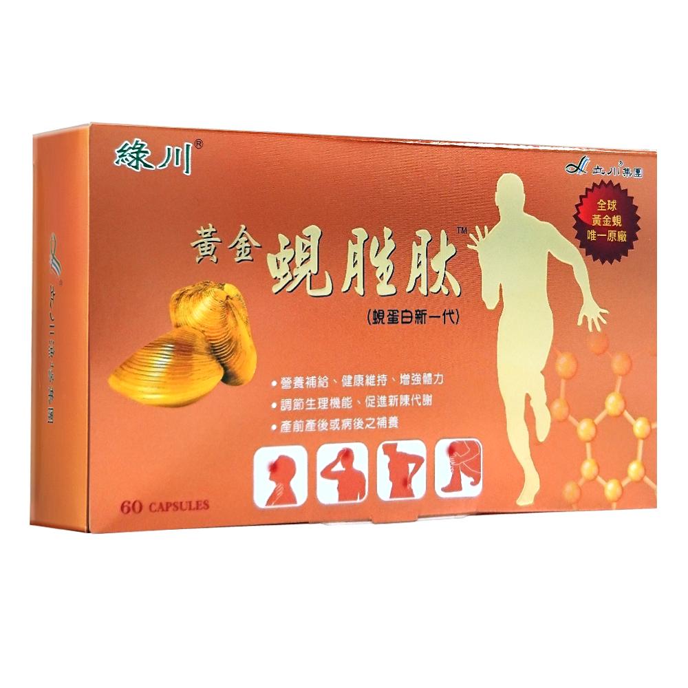 綠川 黃金蜆胜肽 60顆/盒
