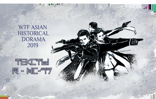 Я баннер текстов рейтингаWTF Asian historical dorama 2019