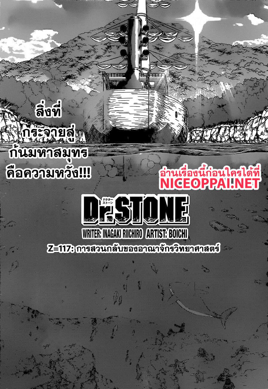 อ่านการ์ตูน Dr.Stone ตอนที่ 117 หน้าที่ 2