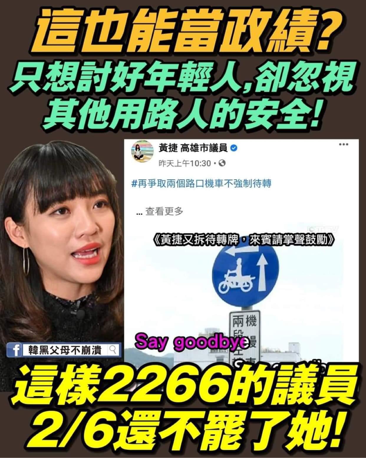 Re: [新聞] 王浩宇被罷免 鳳山清捷隊:罷捷天經地義