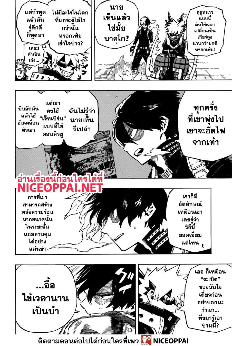 อ่านการ์ตูน Boku no Hero Academia ตอนที่ 248 หน้าที่ 5