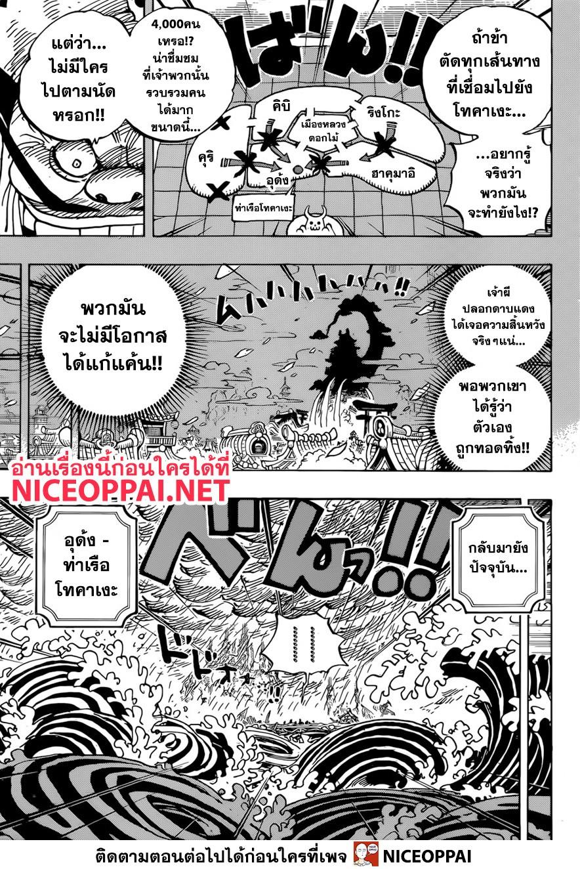 อ่านการ์ตูน One Piece ตอนที่ 959 หน้าที่ 13