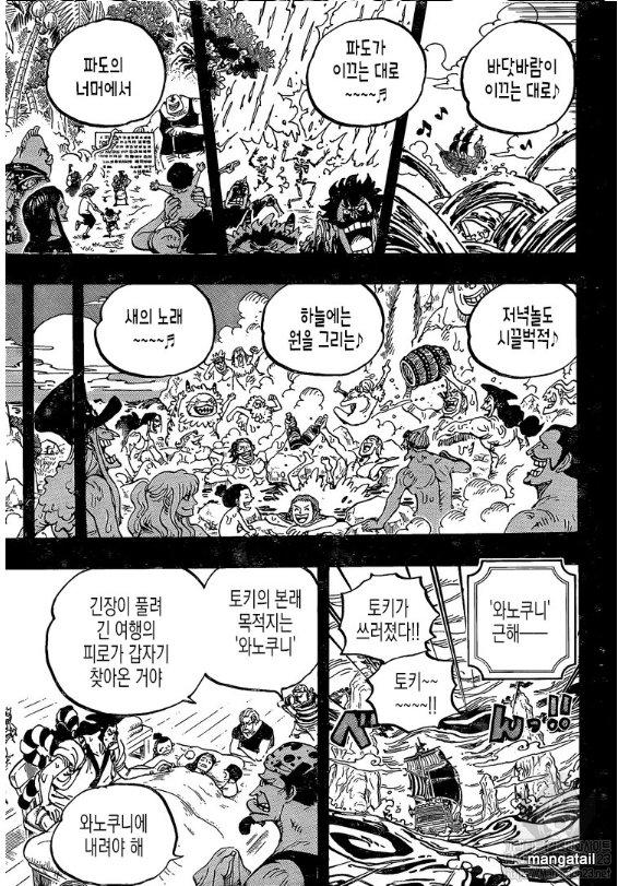One Piece Manga 967 [Coreano] 9YDk7I51_o