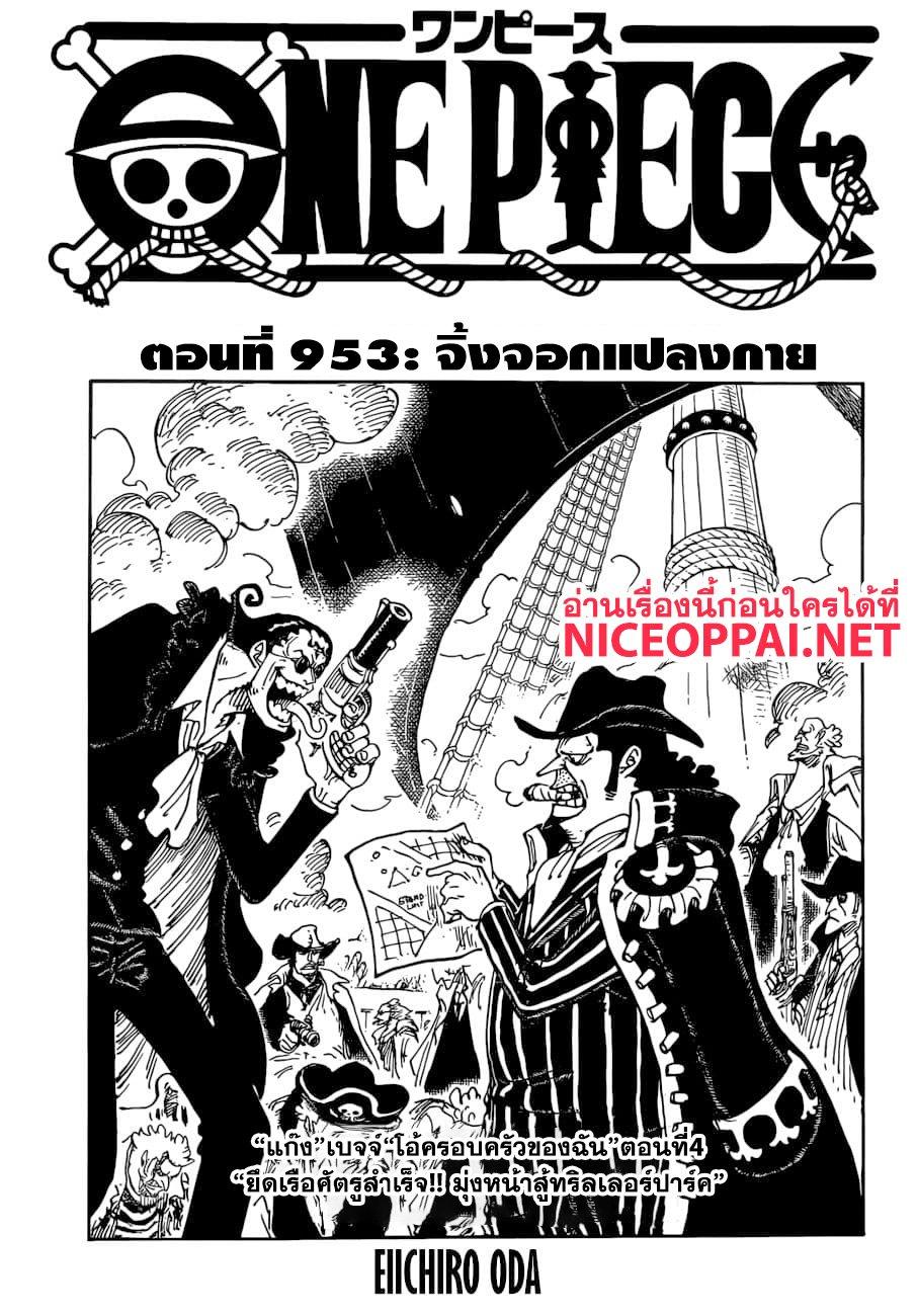 One Piece ตอนที่ 953